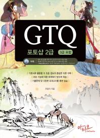 GTQ 포토샵 2급(3급 포함)