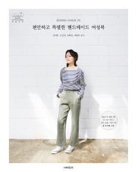 소잉 하루에 Vol. 25: 편안하고 특별한 핸드메이드 여성복