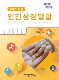 생애주기별: 인간성장발달