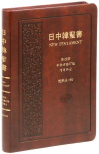 일중한성서(다크브라운/신약/찬송가/무지퍼)