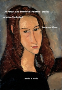 The Great and Immortal Painters' Stories: Amedeo Modigliani