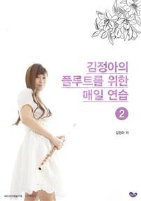 김정아의 플루트를 위한 매일 연습 2권