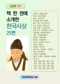 책 한 권에 소개한 한국사상 25편