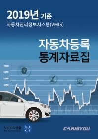 2019년 기준 자동차관리정보시스템 (VMIS) 자동차등록 통계자료집