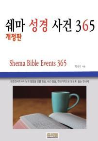 쉐마 성경 사건 365 개정판 (컬러)