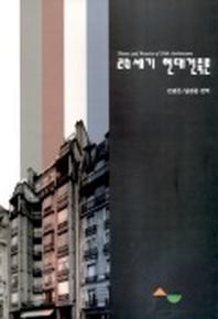 20세기 현대건축론