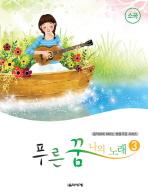 푸른 꿈 나의 노래 3