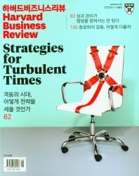 하버드 비즈니스 리뷰(한국판)(2020년 9~10월호)