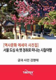 서울 도심 속 옛 정취로 떠나는 사찰여행