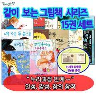 [상품권5,000원증정] 같이 보는 그림책 시리즈 15권세트