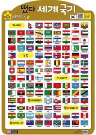 떴다 세계국기(벽보)