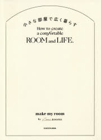 小さな部屋で廣く暮らす