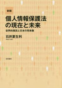 個人情報保護法の現在と未來 世界的潮流と日本の將來像