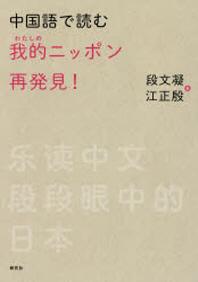 中國語で讀む我的(わたしの)ニッポン再發見!