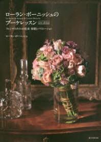 ロ-ラン.ボ-ニッシュのブ-ケレッスン フレンチスタイルの花束基礎とバリエ-ション