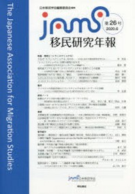移民硏究年報 第26號(2020.6)