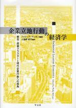 企業立地行動の經濟學 都市.産業クラスタ-と現代企業行動への視角