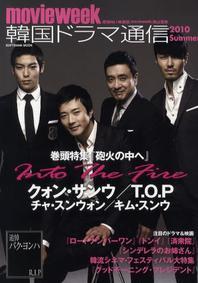 韓國ドラマ通信 2010 SUMMER