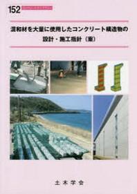 混和材を大量に使用したコンクリ-ト構造物の設計.施工指針(案)