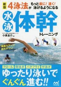 4泳法がもっと樂に!速く!泳げるようになる水泳體幹トレ-ニング