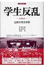 學生反亂 1969-立敎大學文學部