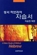 성서 히브리어 자습서