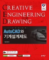 KS 규격에 따른 AutoCAD와 기계설계제도
