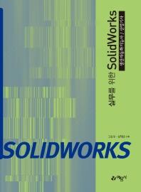 실무를 위한 SolidWorks(생산자동화기능사/산업기사)