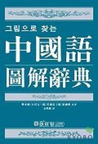 중국어 도해사전