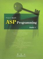 PROJECT 중심의 ASP PROGRAMMING