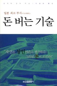 일본 최고 부자가 공개하는 돈 버는 기술