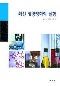 최신 영양생화학 실험