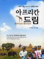 아프리칸 드림