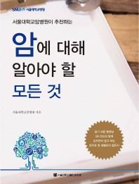 서울대학교암병원이 추천하는 암에 대해 알아야 할 모든 것