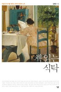 책 읽는 식탁