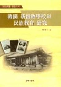 한국 기독교학교의 민족교육 연구