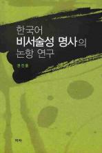 한국어 비서술성 명사의 논항 연구