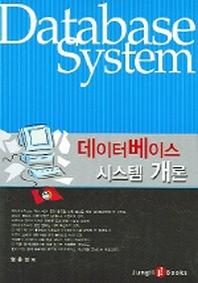 데이터베이스 시스템 개론