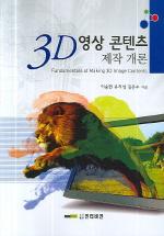 3D 영상 콘텐츠 제작 개론