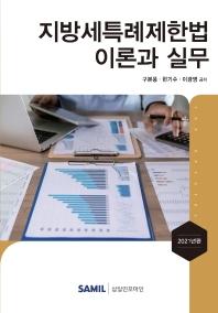 지방세특례제한법 이론과 실무(2021)