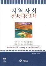 지역사회 정신건강간호학
