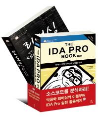 소스코드를 분석하라 역공학 리버싱의 이론부터 IDA Pro 실전 활용까지