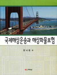 국제해상운송과 해상화물보험