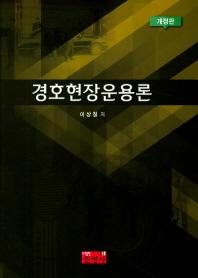 경호현장운용론