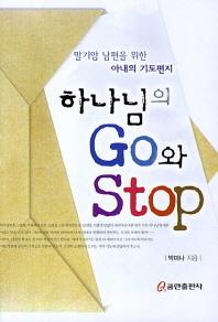 하나님의 Go와 Stop