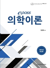 epass 의학이론(2021)