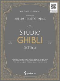 연주 동영상이 있는 스튜디오 지브리 OST 베스트(Original Piano Ver.)