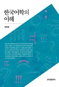 한국어학의 이해