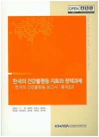 한국의 건강불평등 지표와 정책과제: 한국의 건강불평등 보고서 통계집. 2