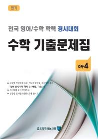 초등 4 수학 기출문제집 전기 세트(2021)